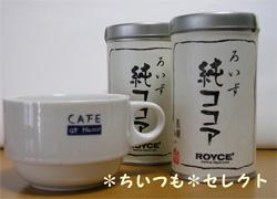 ロイズ-royce(1)純ココアの参考画像