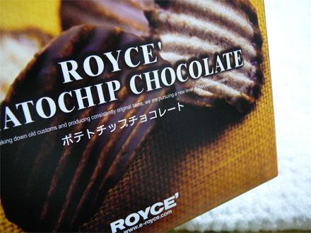 ロイズ-royce(2)ポテトチップチョコレートの参考画像