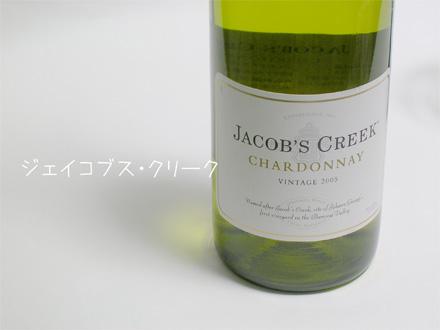 オーストラリアワイン「ジェイコブス・クリーク」の参考画像
