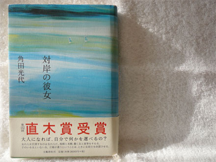 角田光代「対岸の彼女」の参考画像