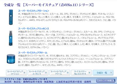 ライスフォースのサイトの成分表示の画像