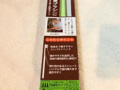 田辺重吉さんの「磨きやすい」歯ブラシ