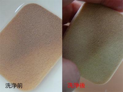 キレイの匠で洗浄する前後のお化粧スポンジ