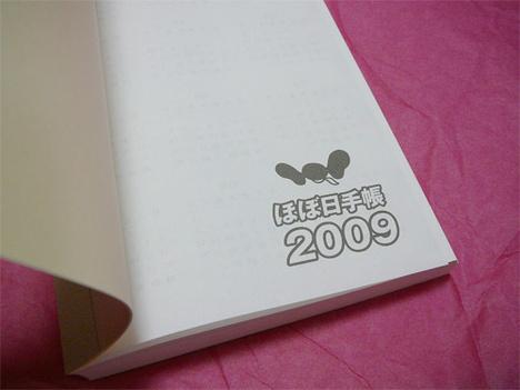 ほぼ日手帳2009の参考画像