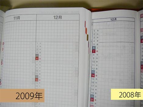ほぼ日手帳2008と2009の年間スケジュール比較写真
