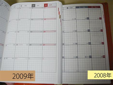 ほぼ日手帳2008と2009の月間スケジュール比較写真