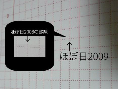 ほぼ日手帳2008と2009の罫線比較写真